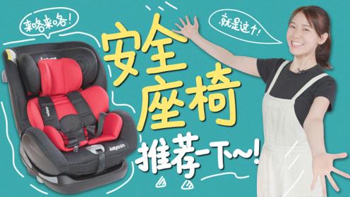 这款安全性十足,侧翼防御系统很贴心!保障宝宝乘车安全