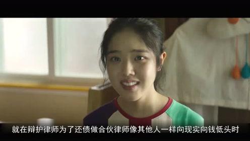 韩国电影《证人》里的未成年智友证人!