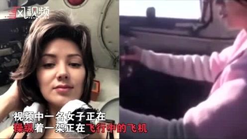 俄罗斯飞行员让无证女乘客驾驶客机 女子拍视频上网炫耀