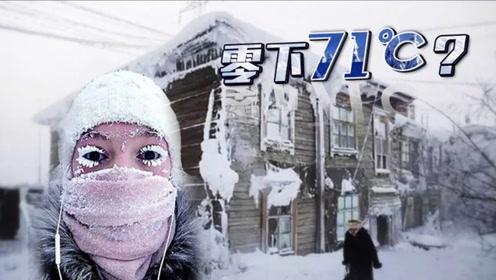 世界最冷城镇零下70多度 居民上厕所需要带棍子