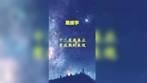 当十二星座真正的变成熟时是什么表现?知世故而不世故就是最善良的成熟!