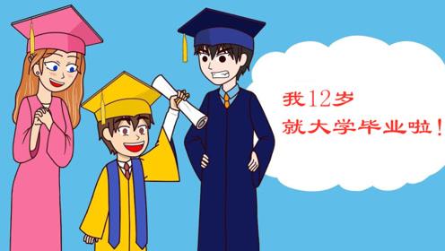 男孩智力超群,12岁从大学毕业却不思进取,结果工作上一事无成!