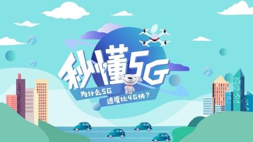 为什么 5G 速度比 4G 快?