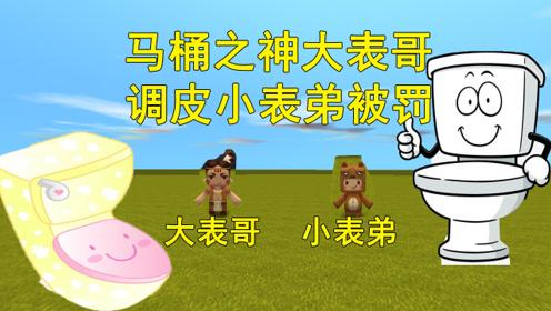 迷你世界:大表哥是马桶之神,小表弟太调皮,最后被冲下去了!