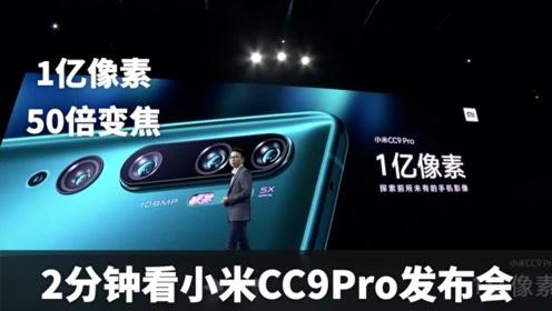 2分钟发布会|小米CC9Pro_小米手表_小米电视5