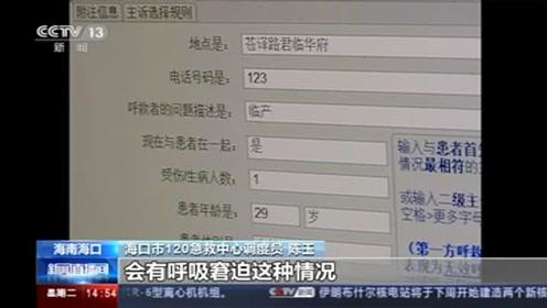海南海口:孕妇预产期提前 120调度员电话指导分娩