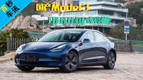 【百秒车讯】 国产Model 3将于11月11日正式亮相