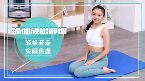 三个放松瑜伽,每天坚持十分钟,摆脱焦虑轻松助眠!