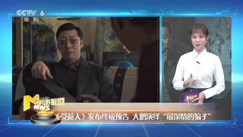 刘慈欣回应《上海堡垒》话题争议 《受益人》发布终极预告