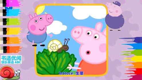小猪佩奇和弟弟喜欢吃爷爷种的生菜吗儿童英语快乐学习