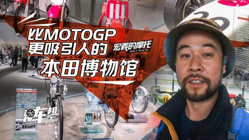 《宏義的摩托》比MOTOGP更吸引人的本田博物馆