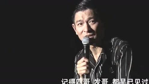刘德华现场唱哭自己,一首《十七岁》多少人的青春,流着泪听完