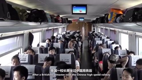英国校长对于中国铁路有什么看法