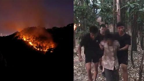 官方通报东莞森林火灾系人为纵火 嫌疑人抓捕现场曝光