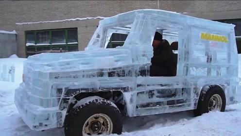 """全冰块打造的""""汽车"""",上路行驶会怎么样?效果令人惊喜"""