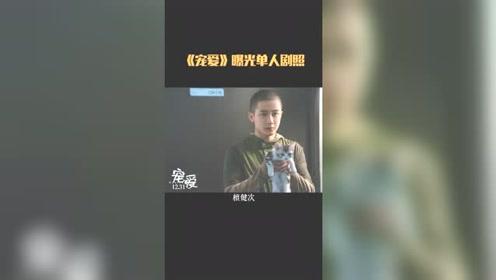 电影宠爱曝光单人剧照,主演们依次亮相,李兰迪吴磊张子枫!