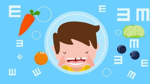 家长要让孩子知道,保护眼睛习惯养成,还要多吃这些食物