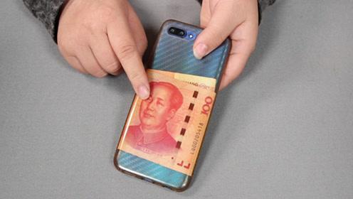 不管多贵的手机,手机壳后放张人民币,很多人都不懂,不是迷信