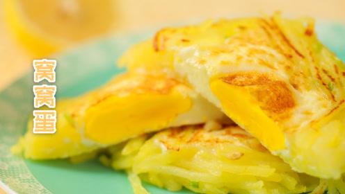 10分钟足够做一道营养全面的早餐,这个窝窝蛋,是妈妈爱的花样!