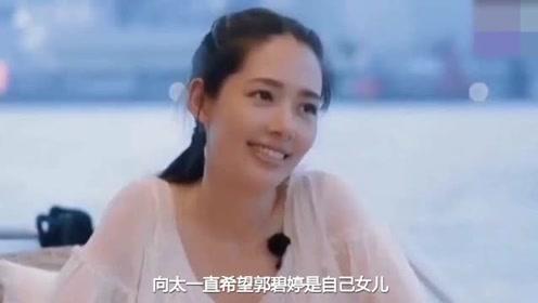 神仙一般的女子,国民初恋女神-郭碧婷