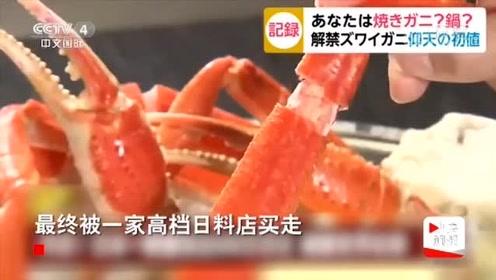500万日元买一只螃蟹,隔壁小孩都馋哭了