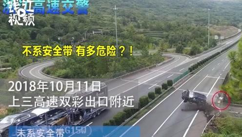 注意!11月11日起坐汽车后排不系安全带上高速要罚!
