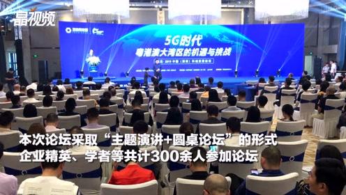 聚焦5G时代粤港澳大湾区的机遇与挑战,科创发展论坛在深圳举行