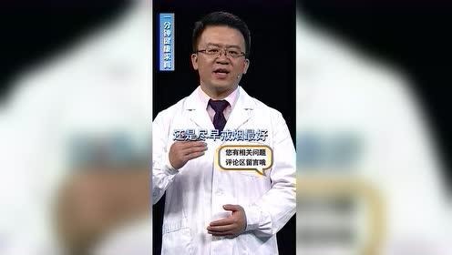 【健康】抽半根烟比抽一根烟的危害小?