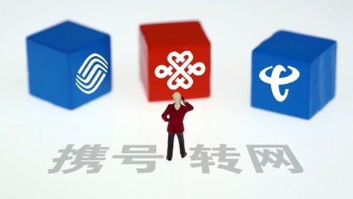 """工信部发话:12月起实施携号转网,运营商不得无故设""""卡"""""""