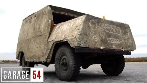 最硬核的越野车,通体都是水泥浇筑而成,一脚油门下去真刺激