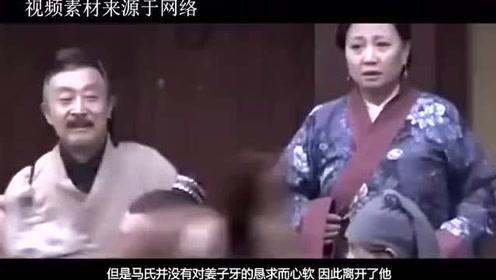 姜子牙很怕老婆?他很怕老婆,可惜她却错失了一个好老公