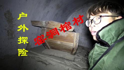 傍晚到废弃拆迁村落探险,没想到在窑洞里面发现一口棺材