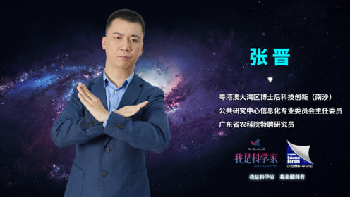 我是科学家张晋(采访视频)
