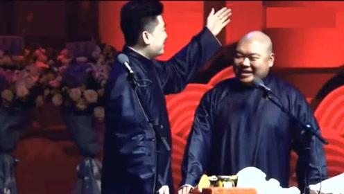 德云社众演员鬼畜,孟鹤堂、张鹤伦太搞笑了