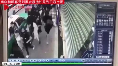 香港街头黑衣人对商店打砸抢夺 顾客四处逃窜