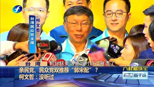 亲民党最后一张2020选举入场券会给郭台铭吗?