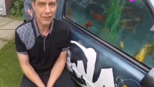 男子趁妻子出游,将自家汽车改装成鱼缸,妻子回来后直接崩溃!