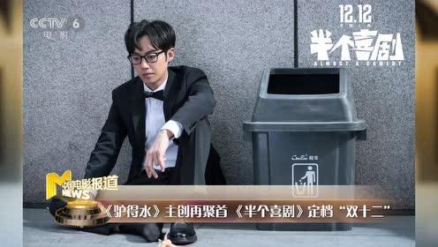 """《受益人》曝光""""模拟审讯""""片段 任素汐新片《半个喜剧》定档"""