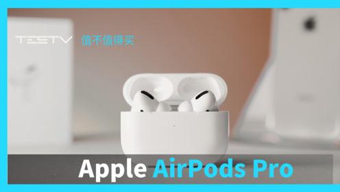 过去的我很喜欢这部耳机_AirPods Pro值不值得买第388期