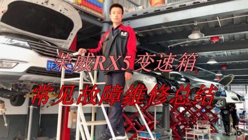 荣威RX5变速箱漏油是通病,维修这些故障,不收藏等啥呢。