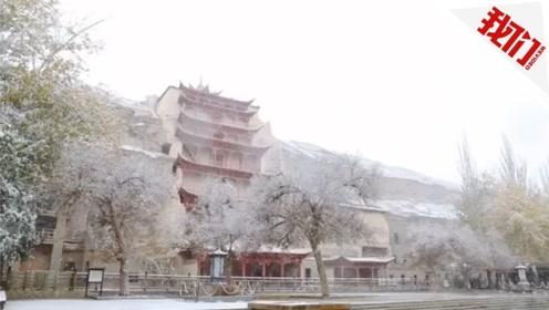 莫高窟迎来今冬首雪 九层楼阁披白衣游客踏雪赏景