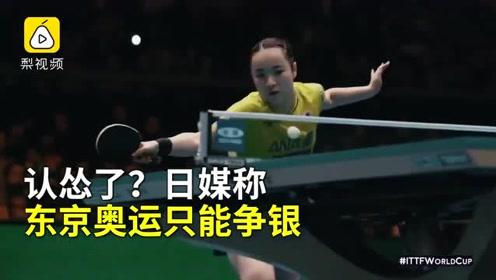 认怂了?乒乓团体世界杯脆败 日媒称东京奥运只能争银