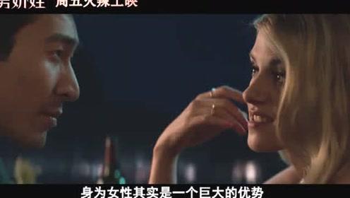 """《霹雳娇娃》曝天使诱惑片段 """"暮光女""""大秀美腿花式撩汉"""