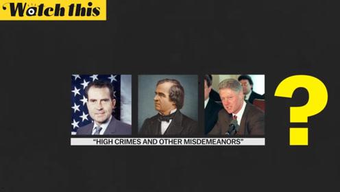 2分钟了解美国总统弹劾流程 历史上从未真正实现弹劾原因在这里