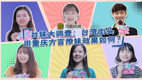 台妹大调查:台湾街头用重庆方言撩妹效果如何?