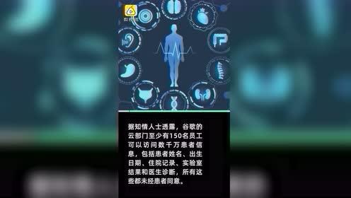 谷歌被曝收集数百万人医疗数据,用于秘密人工智能项目