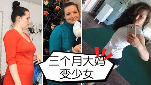 大妈逆袭女神!俄罗斯女孩在家这样练三个月瘦了20斤