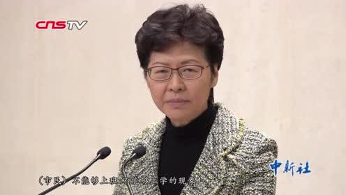 """林郑月娥:激进示威者搞""""三罢""""意图瘫痪香港极为自私"""