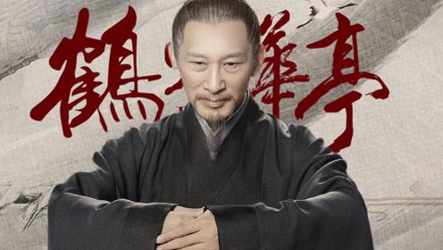 《鹤唳华亭》中国传统文化之美特辑:风雅守礼,匠心剧品,真的太震撼了!