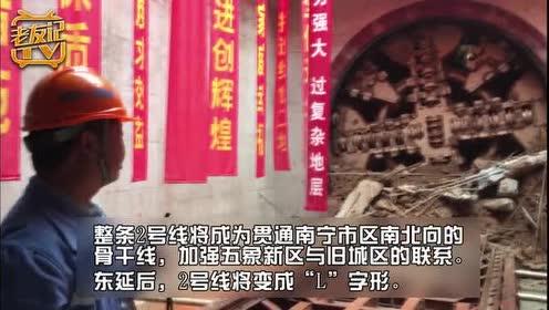 南宁:地铁2号线东延线首个盾构区间顺利贯通!